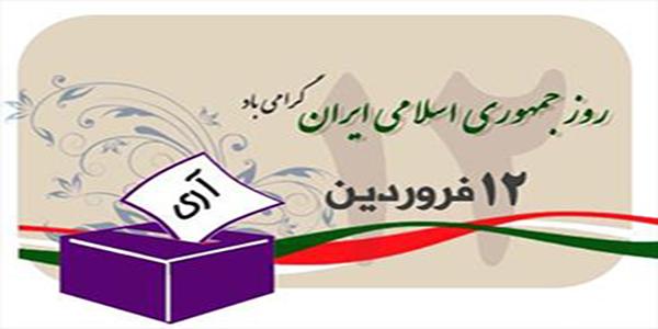 12 فروردين روز جمهوري اسلامي مبارك باد.